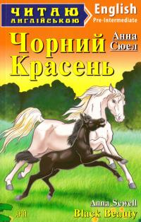 Сюел Анна Чорний Красень = Black Beauty 978-966-498-436-9