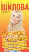 Юлия Шилова Я стерва, но зато какая, или Сильная женщина в мире слабых мужчин 978-5-17-066504-4, 978-5-271-27554-8