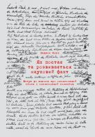 Флєк Людвік Як постає та розвивається науковий факт. вступ до вчення про мисленнєвий стиль і мисленнєвий колектив 978-617-614-238-6