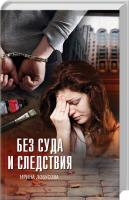 Лобусова Ирина Без суда и следствия 978-617-12-4980-6