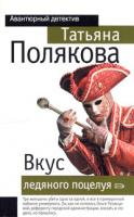 Татьяна Полякова Вкус ледяного поцелуя 5-699-17553-6, 5-699-04376-4