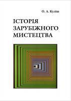 Куліш Оксана Історія зарубіжного мистецтва 978-966-353-393-3