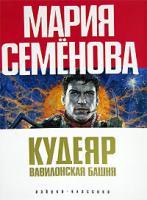 Мария Семенова Кудеяр. Вавилонская башня 5-352-01811-3