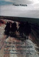 Коваль Роман Петро Дерещук і Дмитро Цвітковський 978-966-410-019-6