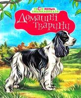 Рені П. Домашні тварини 978-966-605-701-6