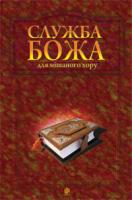 Семчишин Володимир Франкович Служба Божа для мішаного хору 979-0-707509-90-6