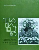 Маценка Світлана Метамистецтво 978-617-629-369-9