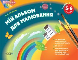 Остапенко О.С. Мій альбом для малювання. 5-6 роки. Частина 2