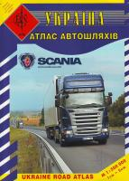 Україна. Атлас автошляхів. 1см=5км 978-966-497-035-5