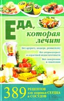 сост. И. Емельянова Еда, которая лечит. 389 рецептов для здоровья сердца и сосудов 978-966-14-4270-1