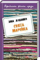 Луценко Зінаїда Свята Марійка 978-966-03-7561-1