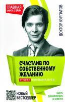 Курпатов Андрей Счастлив по собственному желанию. Вторая поло вина пути