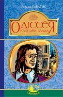 Сабатіні Рафаель Одіссея Капітана Блада : Роман 978-966-10-4464-6