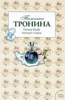 Татьяна Тронина Femme fatale выходит замуж 978-5-699-36649-1