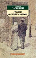 Замятин Евгений Рассказ о самом главном 978-5-389-17781-9