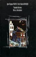Эрих Мария Ремарк Черный обелиск. Ночь в Лиссабоне 5-17-031164-8, 5-9660-1758-1