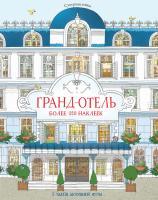 Мелмот Джонатан Гранд-отель 978-5-389-12249-9