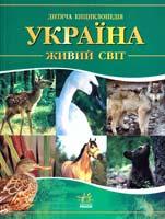 Цеханська О. Ф., Стрєлков Д. Г. Україна. Живий світ 978-966-08-1673-2