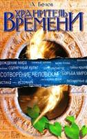 Белов Александр Хранитель Времени. Сотворение человека и других разумных существ 978-5-413-00946-8