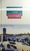 Монолатій Іван Хрестоматія з історії Коломиї 978-966-668-391-8