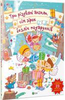 Таубе Анна Три різдвяні ангели, сім зірок і безліч подарунків 978-966-942-442-6