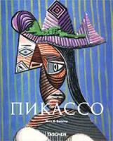 Инго Ф. Вальтер Пабло Пикассо 5-88896-106-х
