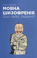 Шевчук Юрій Мовна шизофренія 978-617-7236-45-9