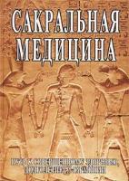 С. М. Неаполитанский, С. А. Матвеев Сакральная медицина 5-87383-002-9
