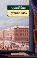 Одоевский Владимир Русские ночи 978-5-389-08687-6
