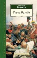 Гоголь Николай Тарас Бульба 978-5-389-09308-9