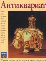 Антиквариат. Самая полная история антиквариата 5-7793-0327-4