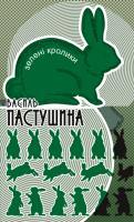 Пастушина Василь Зелені кролики 978-617-517-154-7