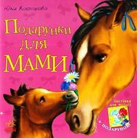Каспарова Юлія Подарунки для мами 978-617-09-2224-3