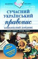 Зубков М. Сучасний український правопис. Комплексний довідник 966-7661-29-6