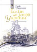 Кузьменко Юрій Ескізи до історії України 966-7671-32-1