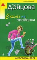 Донцова Дарья Скелет из пробирки 978-5-699-40647-0