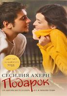 Сесилия Ахерн Подарок 978-5-389-00647-8