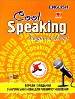 Чіміріс Юлія Cool Speaking. Beginner Level. Вправи і завдання з англійської мови для розвитку мовлення. Рівень початковий + 978-617-030-378-3