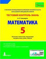 Гальперіна А.Р. Тестовий контроль знань. Математика. 5 клас