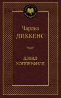 Диккенс Чарльз Дэвид Копперфилд 978-5-389-07708-9