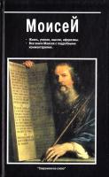 Моисей Сост. В.В. Юрчук 985-443-547-4