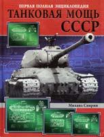 Свирин Михаил Танковая мощь СССР 978-5-699-31700-4