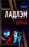 Ладлэм Роберт Идентификация Борна 5-699-00085-2