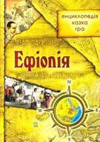 Укладач Ю. Бєсєдіна Ефіопія: енциклопедія, казка гра 978 966-1515-08-5