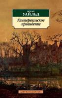 Уайльд Оскар Кентервильское привидение 978-5-389-07441-5
