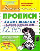 Василь Федієнко, Ольга Черевко Математичні прописи 978-966-429-489-5