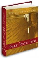 Палинський Віктор Замок Золотої Липи 978-617-629-512-9