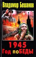 Бешанов Владимир 1945. Год поБЕДЫ 978-5-9955-0390-3