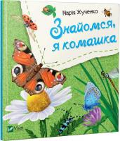 Марія Жученко Знайомся, я комашка 978-966-942-611-6