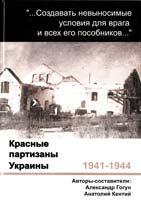 Гогун Александр Красные партизаны Украины, 1941-1944: малоизученные страницы истории. Документы и материалы 966-7060-89-6